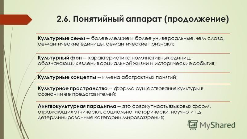 2.6. Понятийный аппарат (продолжение) Культурные семы -- более мелкие и более универсальные, чем слово, семантические единицы, семантические признаки; Культурный фон -- характерисетика номинативных единиц, обозначающих явления социальной жизни и исто