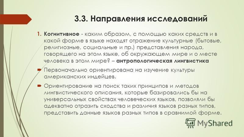 3.3. Направления исследований 1. Когнитивное - каким образом, с помощью каких средств и в какой форме в языке находят отражение культурные (бытовые, религиозные, социальные и пр.) представления народа, говорящего на этом языке, об окружающем мире и о