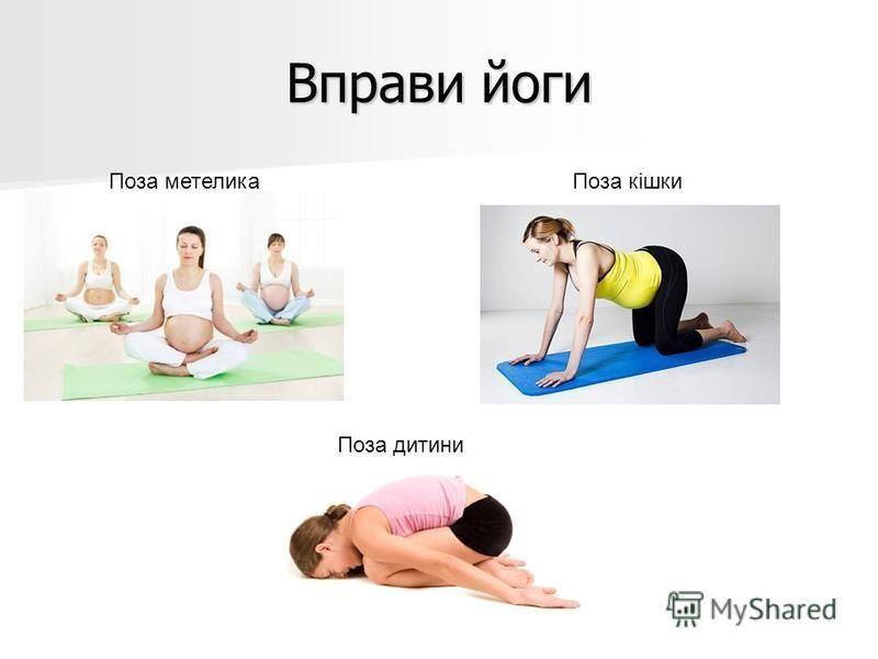 Вправи йоги Поза метеликаПоза кішки Поза дитини