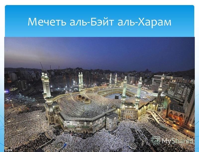 Кааба Кааба - мусульманская святыня в виде кубической постройки во внутреннем дворе Заповедной Мечети. Это одно из основных мест, собирающее согласно кораническим предписаниям паломников во время хаджа. Кааба в переводе с арабского носит символическо