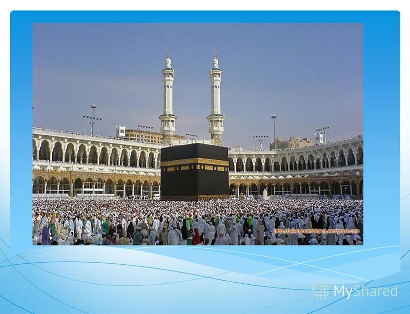 Мечеть аль-Бэйт аль-Харам