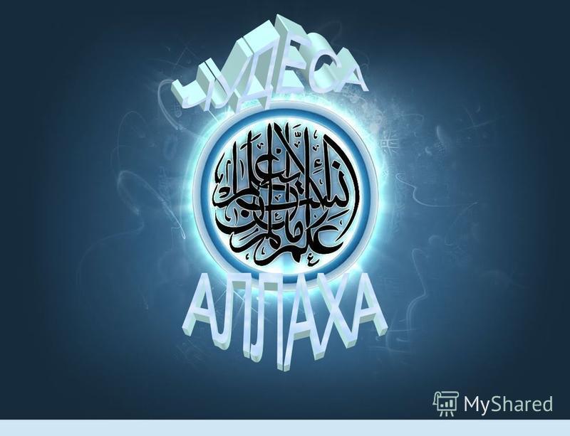 Коран Коран - священная книга мусульман. Слово «Коран» происходит от арабского «чтение вслух», «назидание». Коран представляет собой свод откровений, произнесённых от имени Бога пророком Мухаммедом (мир ему и благословение).