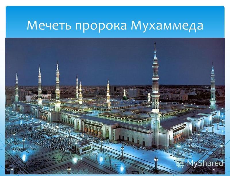 Мечеть Мечеть Мечеть сооружение для совершения намаза. Мусульмане посещают мечеть для совершения ежедневных пятикратных, а также пятничных молитв. Мечеть представляет собой здание с куполом. Флигелем к мечети пристраиваются башни минареты. Молитвенны