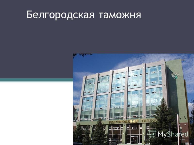 Белгородская таможня