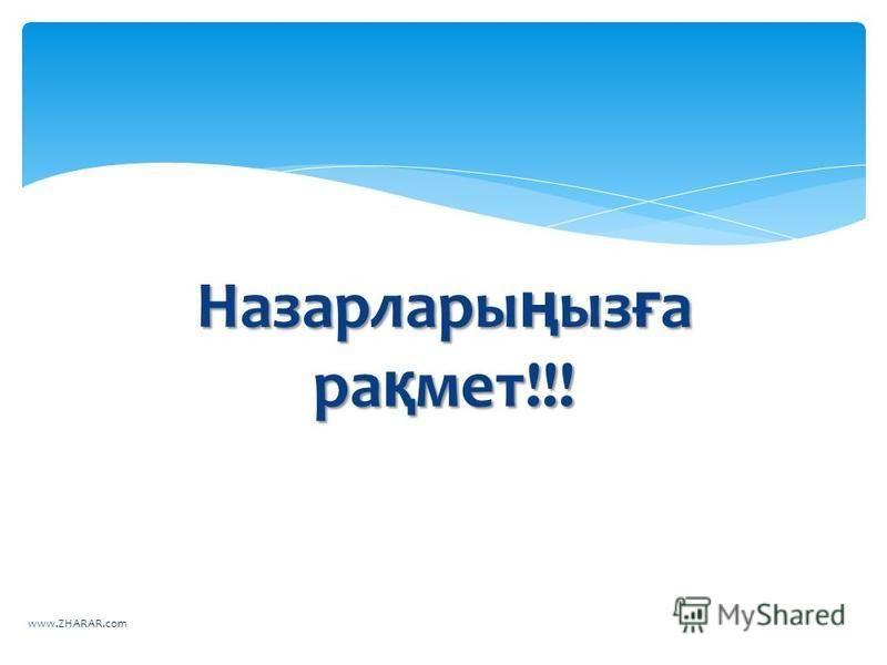 Назарлары ң из ғ а ра қ мет!!! www.ZHARAR.com