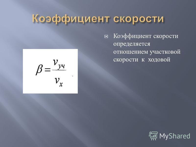 Коэффициент скорости определяется отношением участковой скорости к ходовой