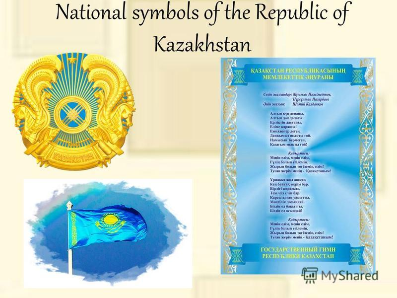 National symbols of the Republic of Kazakhstan