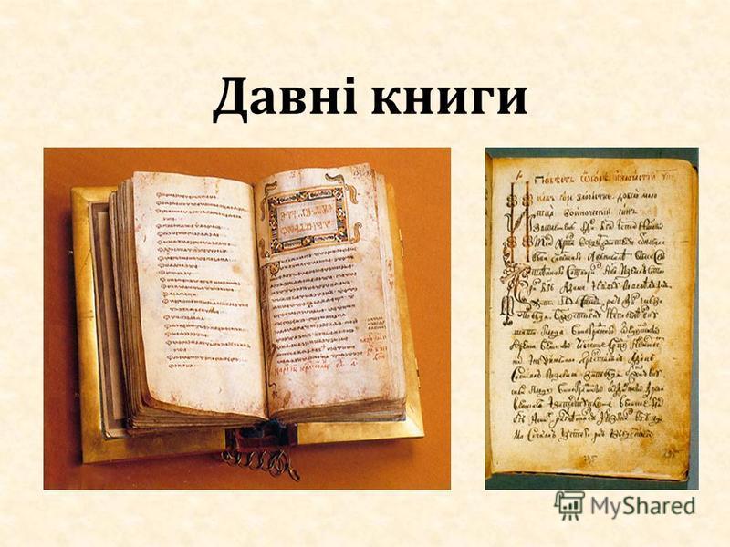 Давні книги