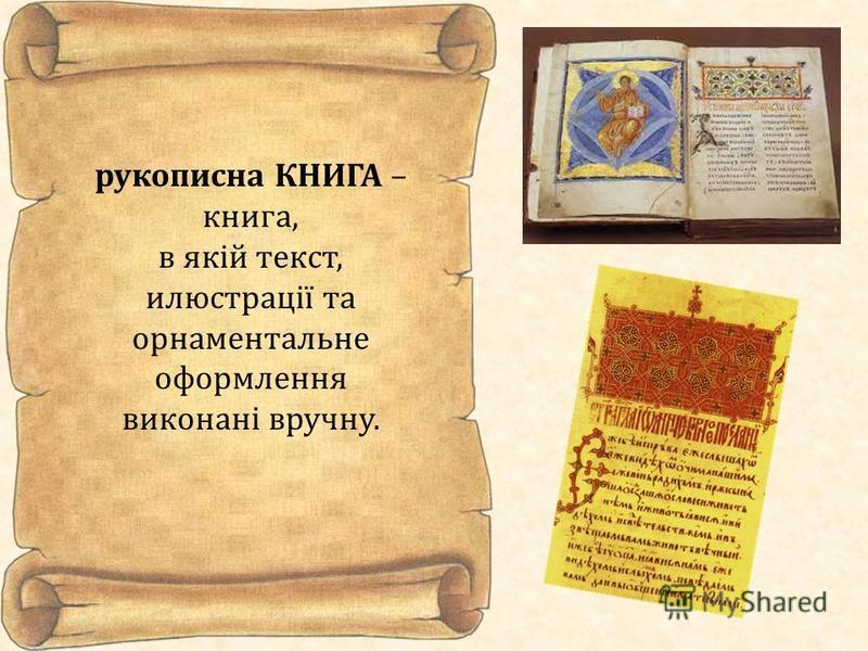 рукописна КНИГА – книга, в якій текст, илюстрації та орнаментальне оформлення виконані вручну.