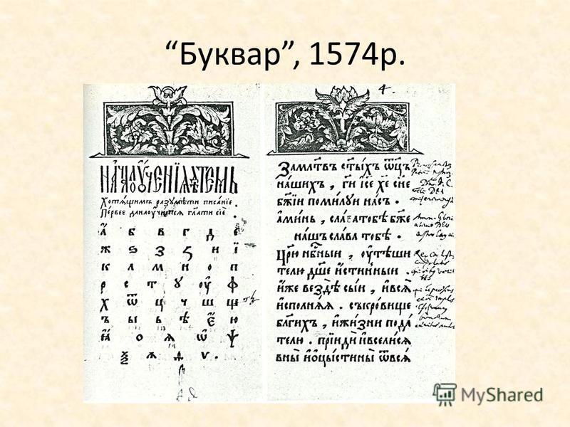 Буквар, 1574р.
