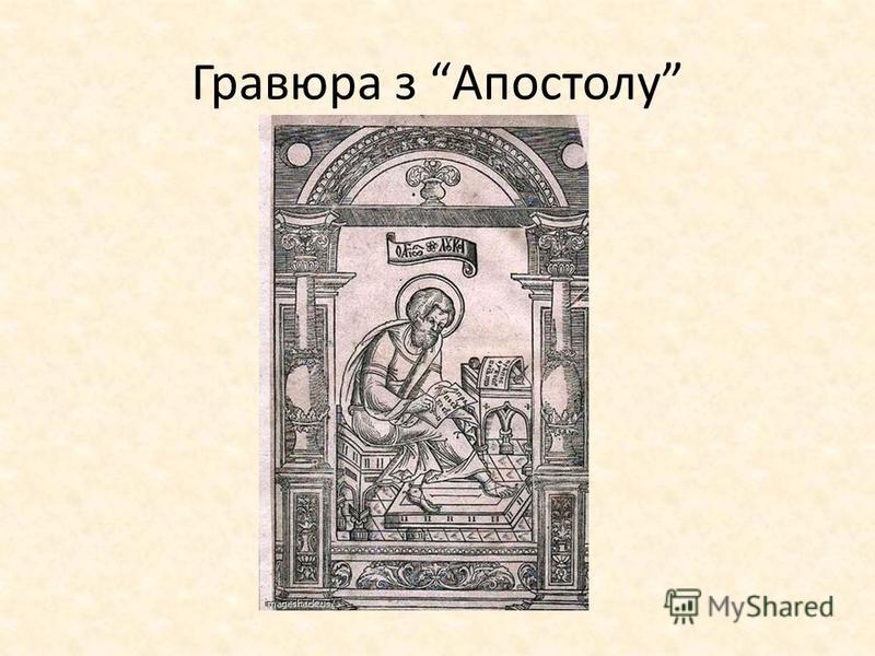 Гравюра з Апостолу