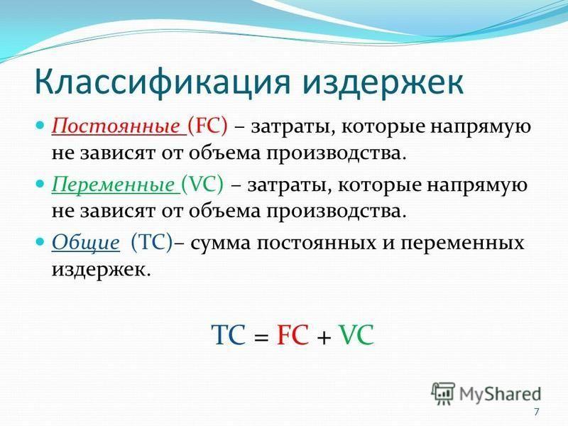 Классификация издержек Постоянные (FC) – затраты, которые напрямую не зависят от объема производства. Переменные (VC) – затраты, которые напрямую не зависят от объема производства. Общие (TC)– сумма постоянных и переменных издержек. TC = FC + VC 7