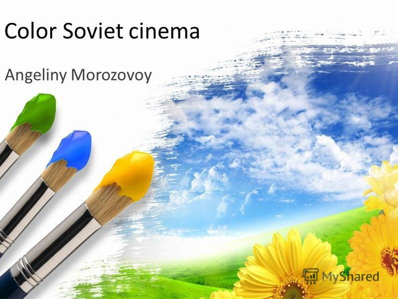 ProPowerPoint.Ru Color Soviet cinema Angeliny Morozovoy