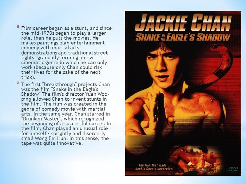 * Film career began as a stunt, and since the mid-1970s began to play a larger role, then he puts the movies. He makes paintings plan entertainment - comedy with martial arts demonstrations and traditional street fights, gradually forming a new cinem