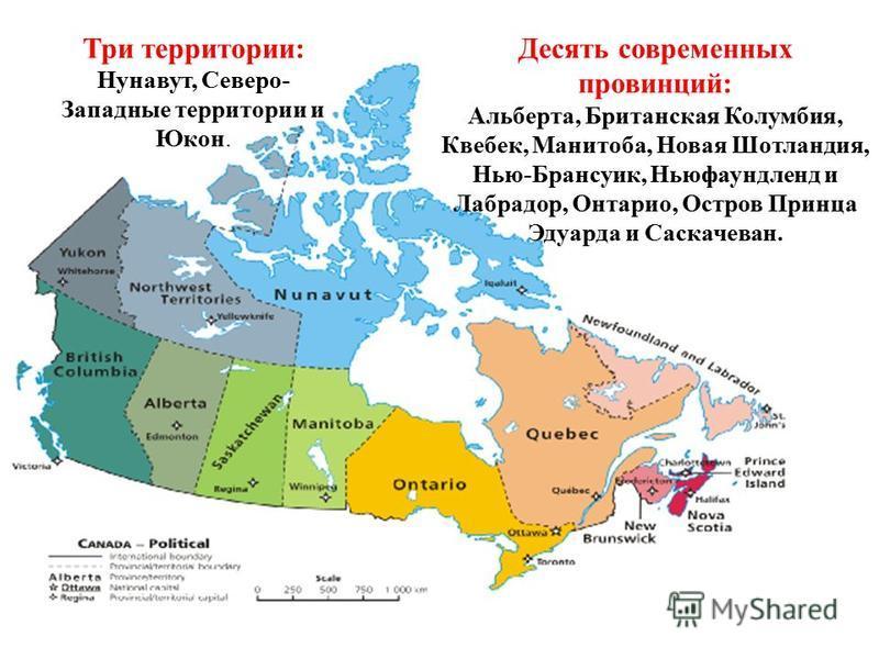 Десять современных провинций: Альберта, Британская Колумбия, Квебек, Манитоба, Новая Шотландия, Нью-Брансуик, Ньюфаундленд и Лабрадор, Онтарио, Остров Принца Эдуарда и Саскачеван. Три территории: Нунавут, Северо- Западные территории и Юкон.