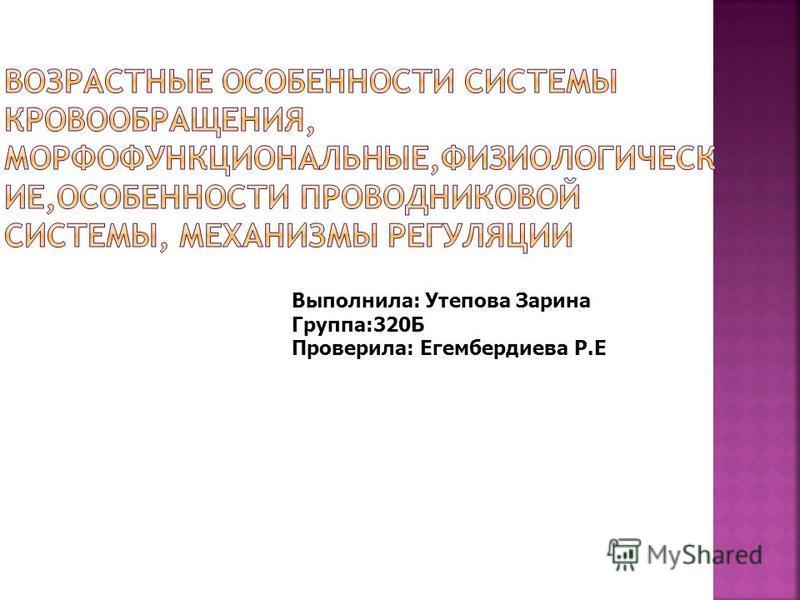 Выполнила: Утепова Зарина Группа:320Б Проверила: Егембердиева Р.Е