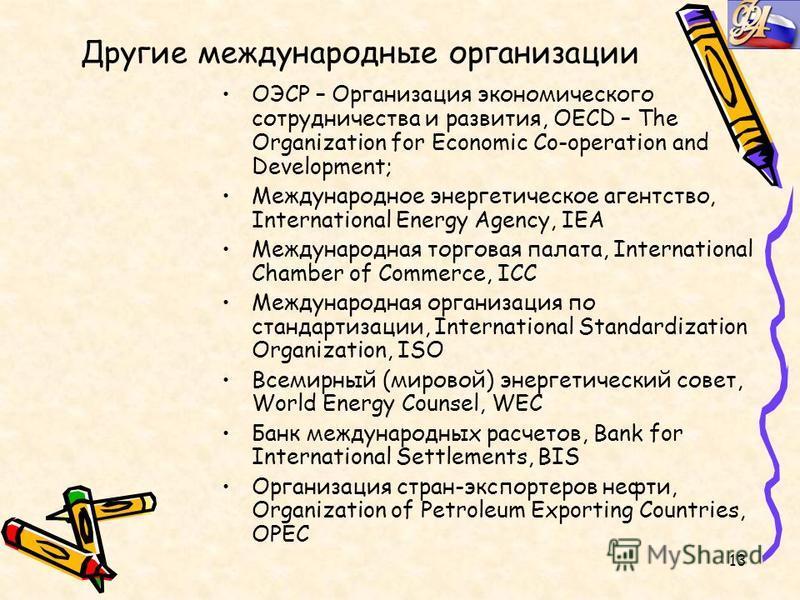 13 Другие международные организации ОЭСР – Организация экономического сотрудничества и развития, OECD – The Organization for Economic Co-operation and Development; Международное энергетическое агентство, International Energy Agency, IEA Международная