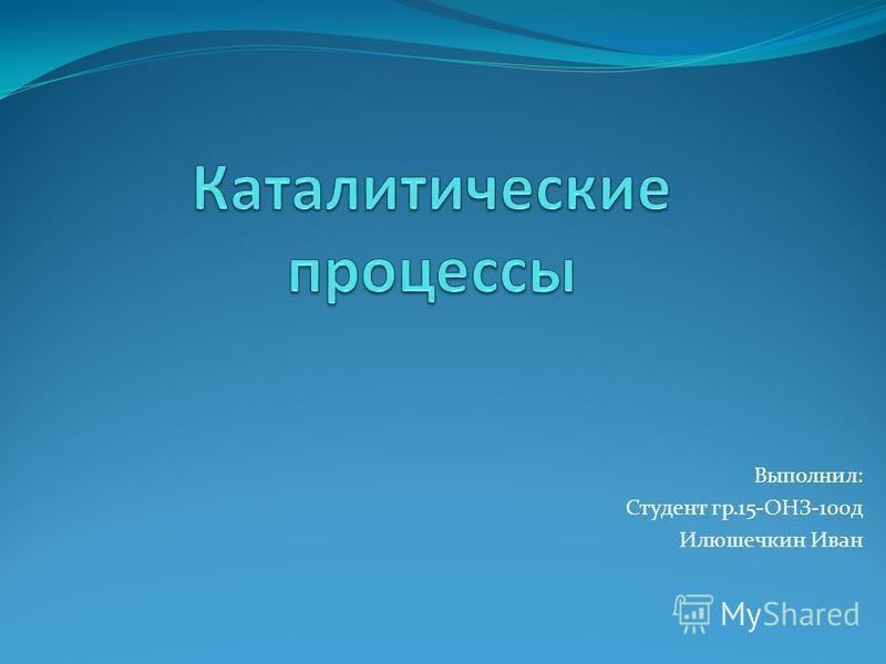 Выполнил: Студент гр.15-ОНЗ-100 д Илюшечкин Иван