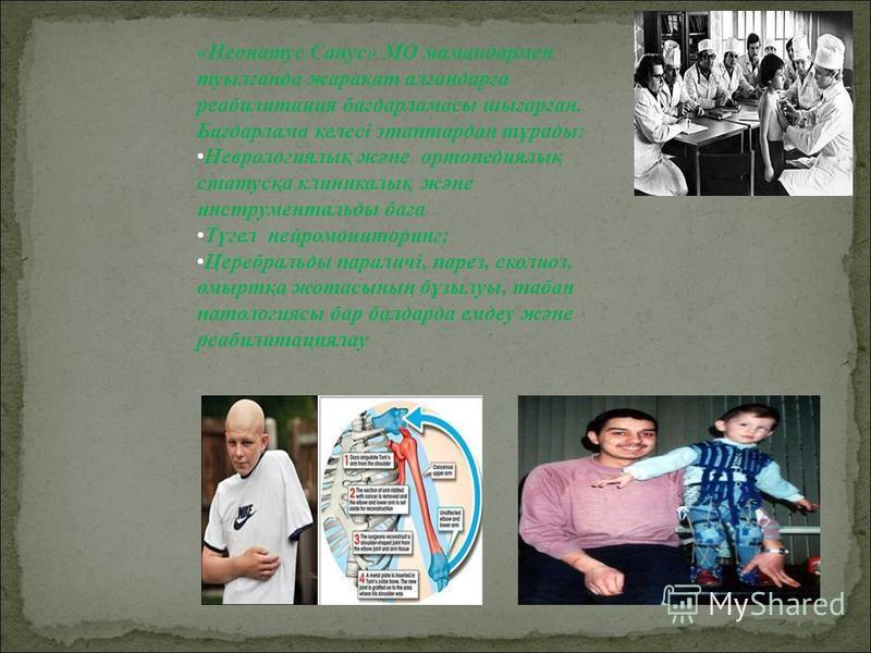 «Неонатус Санус» МО мамандармен туылғанда жарақат алғандарға реабилитация бағдарламасы шиғарған. Бағдарлама келесі этапардан тұраты: Неврологиялық және ортопедиялық статусқа клиникалық және инструментальты баға Түгел нейромониторинг; Церебральты пара
