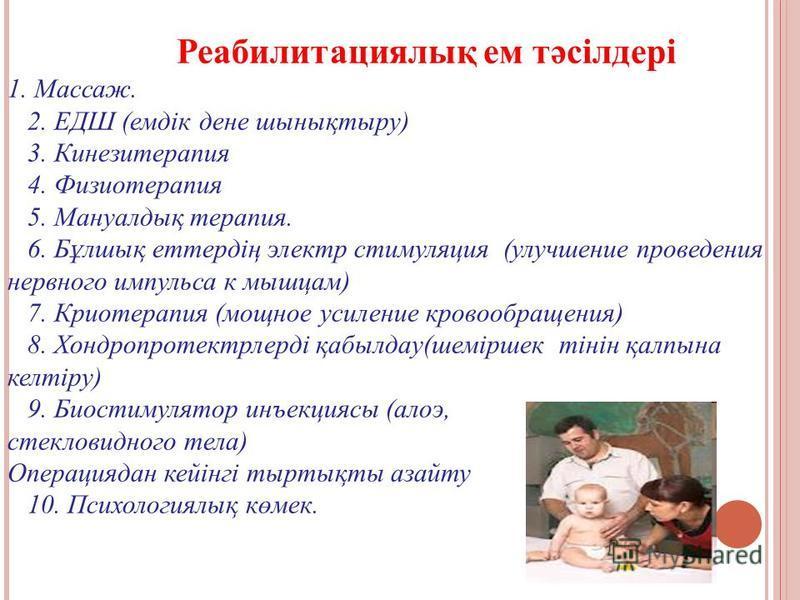 Реабилитациялық ем тәсілдері 1. Массаж. 2. ЕДШ (емдік дене шинықтыру) 3. Кинезитерапия 4. Физиотерапия 5. Мануалтық терапия. 6. Бұлшиқ оттердің электр стимуляция (улучшение проведения нервного импульса к мышцам) 7. Криотерапия (мощное усиление кровоо