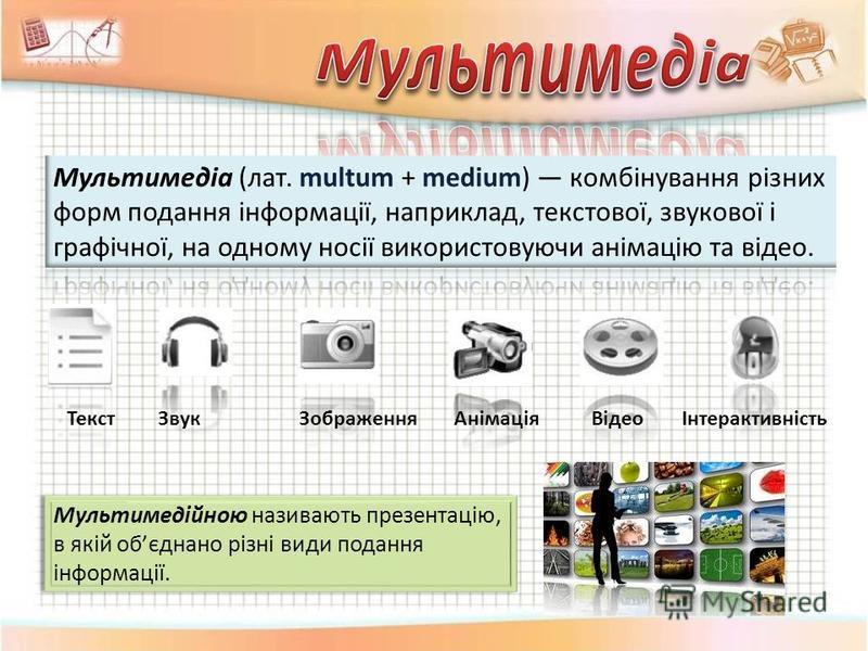 Текст Звук Зображення Анімація Відео Інтерактивність Мультимедійною називають презентацію, в якій обєднано різні види подання інформації.