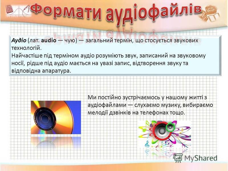 Аудіо (лат. audio чую) загальний термін, що стосується звукових технологій. Найчастіше під терміном аудіо розуміють звук, записаний на звуковому носії, рідше під аудіо мається на увазі запис, відтворення звуку та відповідна апаратура. Ми постійно зус