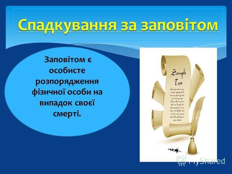 Спадкування за заповітом Заповітом є особисте розпорядження фізичної особи на випадок своєї смерті.