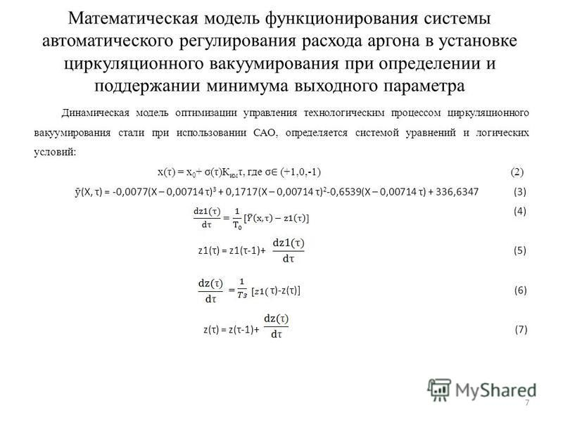 Математическая модель функционирования системы автоматического регулирования расхода аргона в установке циркуляционного вакуумирования при определении и поддержании минимума выходного параметра Динамическая модель оптимизации управления технологическ