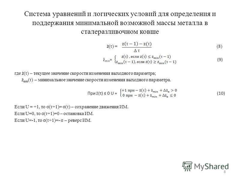 Система уравнений и логических условий для определения и поддержания минимальной возможной массы металла в сталеразливочном ковше ż(τ) = (8) ż min = (9) где ż(τ) – текущее значение скорости изменения выходного параметра; ż min (τ) – минимальное значе
