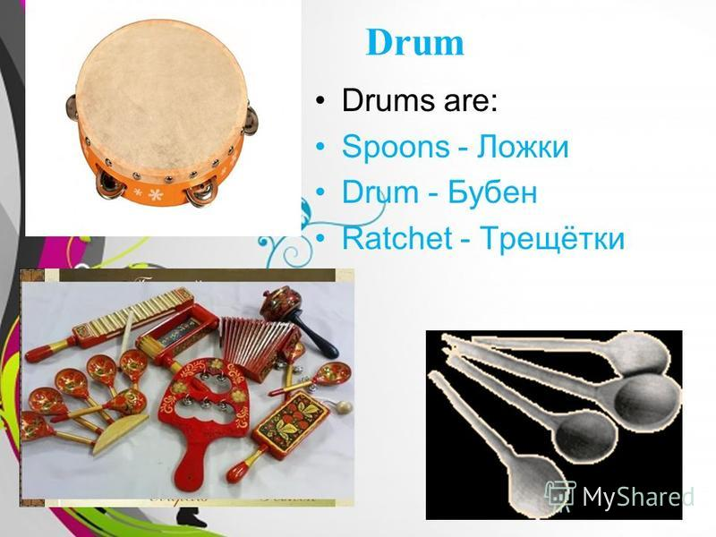 Free Powerpoint TemplatesPage 6 Drum Drums are: Spoons - Ложки Drum - Бубен Ratchet - Трещётки