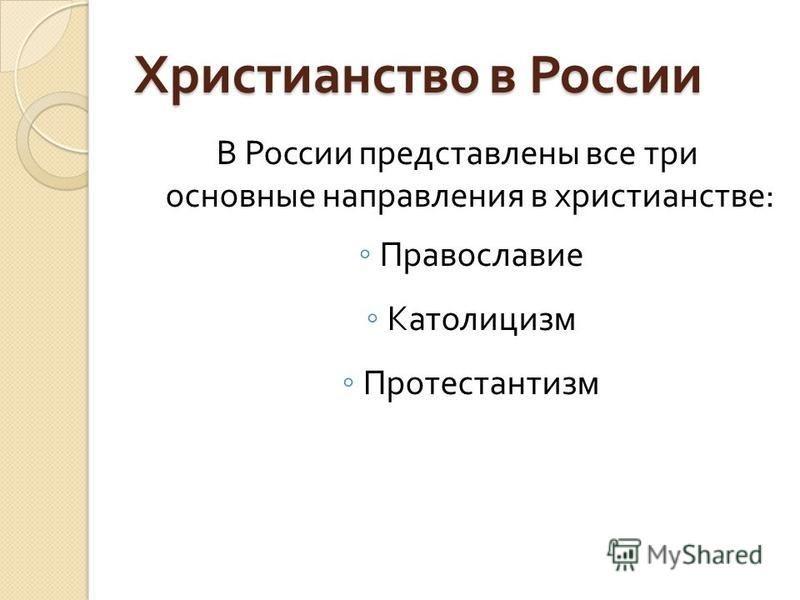 Христианство в России В России представлены все три основные направления в христианстве : Православие Католицизм Протестантизм