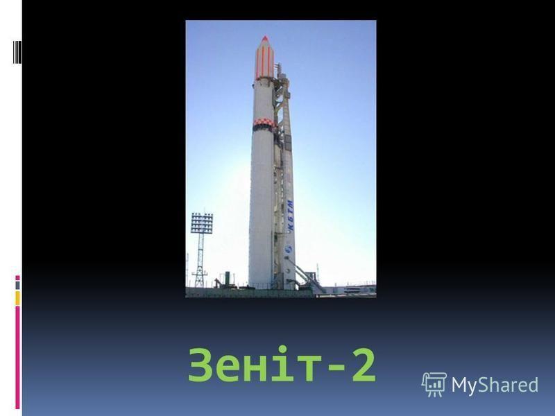 Зеніт-2