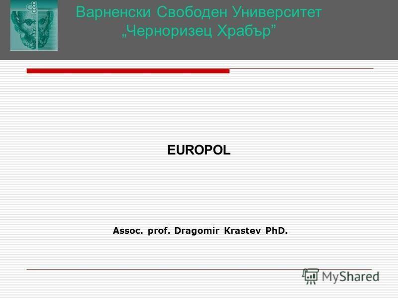 Варненски Свободен Университет Черноризец Храбър Assoc. prof. Dragomir Krastev PhD. EUROPOL