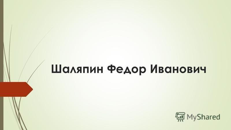 Шаляпин Федор Иванович