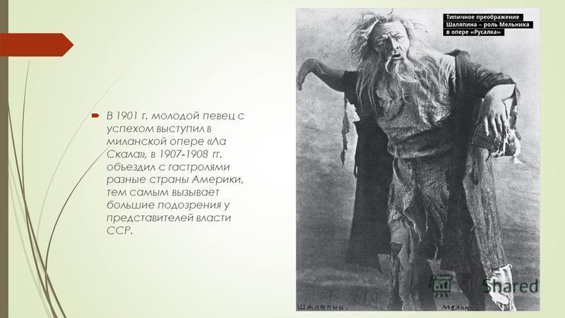В 1901 г. молодой певец с успехом выступил в миланской опере «Ла Скала», в 1907-1908 гг. объездил с гастролями разные страны Америки, тем самым вызывает большие подозрения у представителей власти ССР.