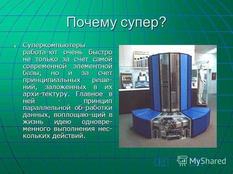 Самая мощная ЭВМ на сегодняшний день это система Intel ASCI RED, построенная по заказу Министерства энергетики США. Чтобы представить себе возможности этого су 1 е р компьютера,достаточно сказать, что он объединяет в себе 9632 (!) процессора Pentium