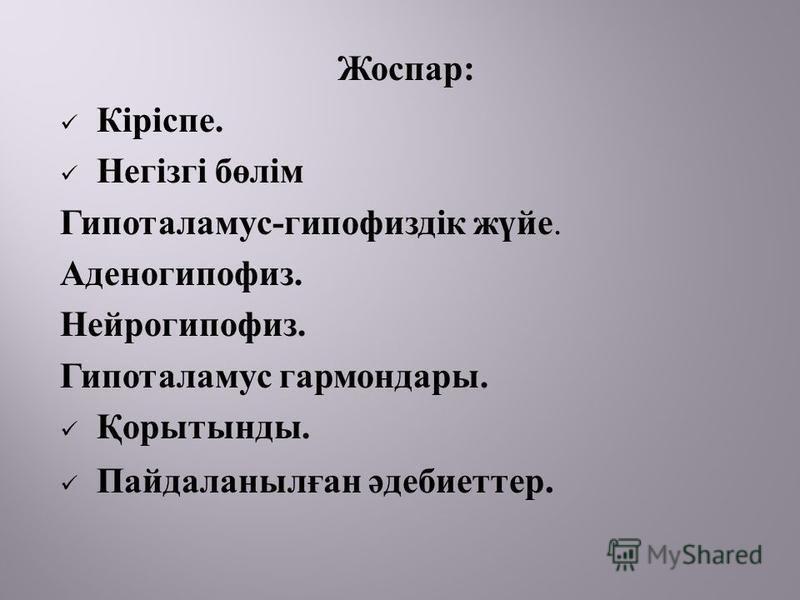 Жоспар : Кіріспе. Негізгі бөлім Гипоталамус - гипофиздік жүйе. Аденогипофиз. Нейрогипофиз. Гипоталамус гармондары. Қорытынды. Пайдаланылған әдебиеттер.