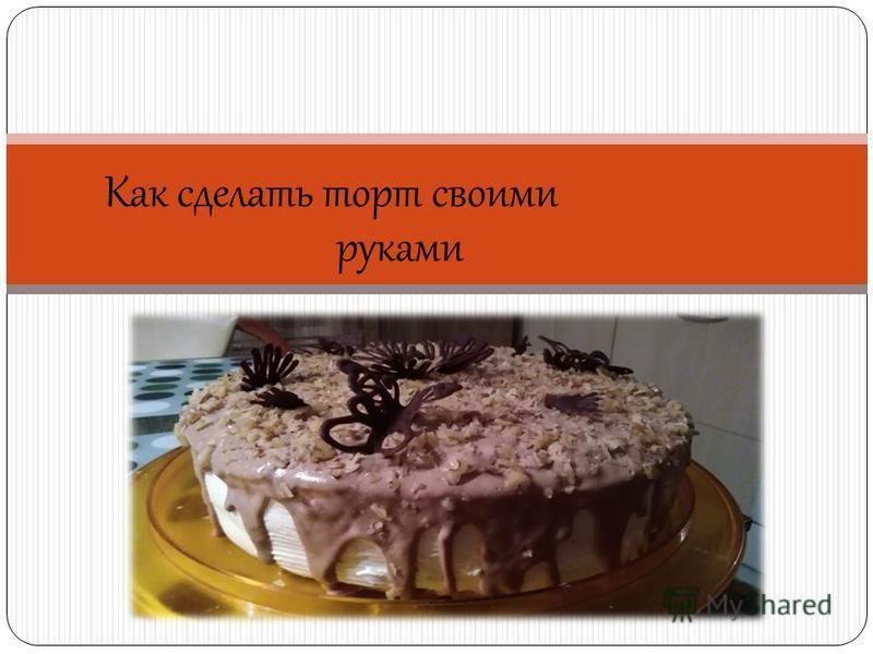 Как сделать торт своими руками