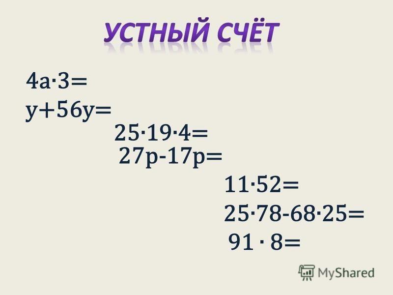 4 а 3= y+56y= 25194= 27p-17p= 1152= 2578-6825= 91 8=