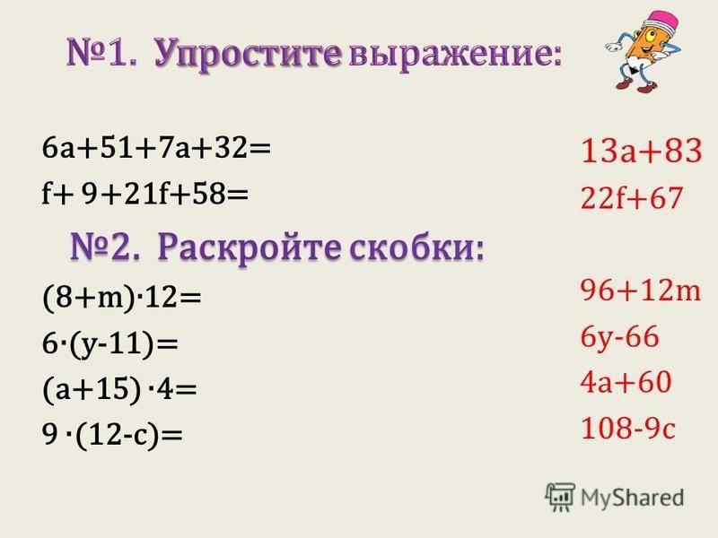 6 а+51+7 а+32= f+ 9+21f+58= 2. Раскройте скобки: 2. Раскройте скобки: (8+m)12= 6(y-11)= (a+15) 4= 9 (12-c)= 13a+83 22f+67 96+12m 6y-66 4a+60 108-9c