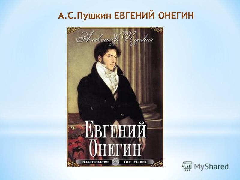 А.С.Пушкин ЕВГЕНИЙ ОНЕГИН