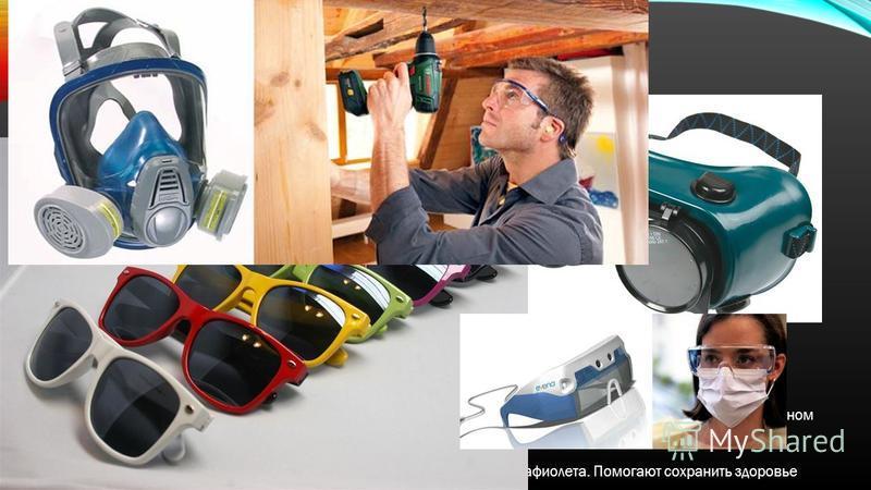ЗАЩИТНЫЕ ОЧКИ Защитные очки создаются для того, чтобы защитить наши глаза от воздействия каких-либо негативных факторов. Их разновидностей достаточно много. Для защиты от механических повреждений. Это могут быть те же строительные очки, или очки для
