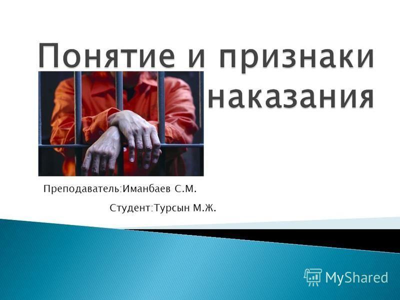 Преподаватель:Иманбаев С.М. Студент:Турсын М.Ж.