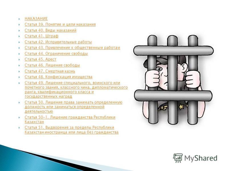 НАКАЗАНИЕ Статья 39. Понятие и цели наказания Статья 40. Виды наказаний Статья 41. Штраф Статья 42. Исправительные работы Статья 43. Привлечение к общественным работам Статья 44. Ограничение свободы Статья 45. Арест Статья 46. Лишение свободы Статья