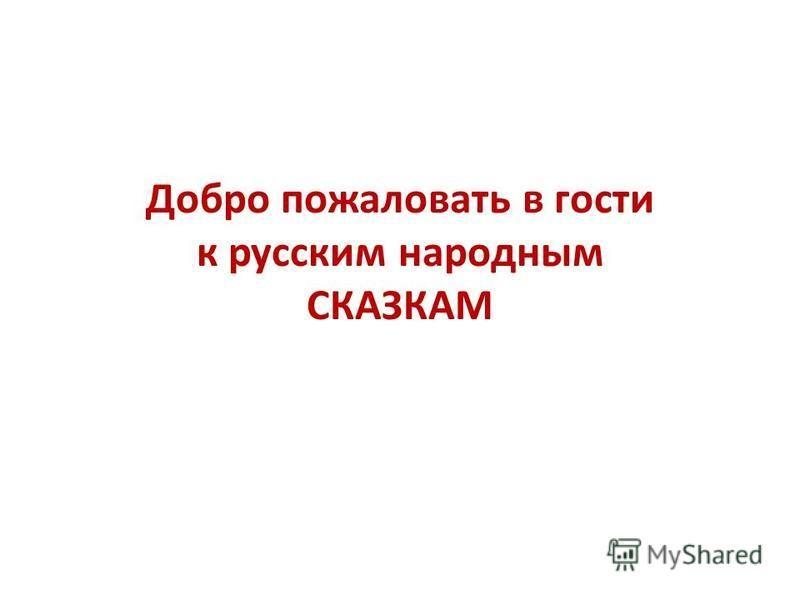 Добро пожаловать в гости к русским народным СКАЗКАМ
