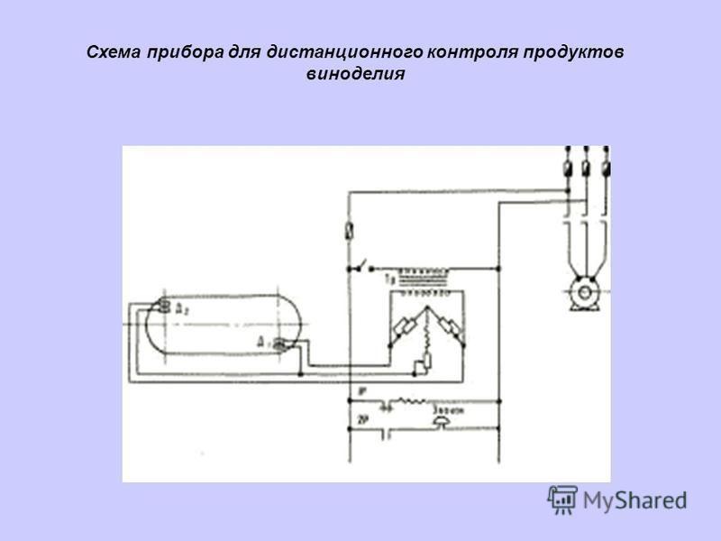 Схема прибора для дистанционного контроля продуктов виноделия