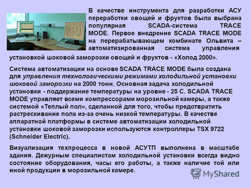 В качестве инструмента для разработки АСУ переработки овощей и фруктов была выбрана популярная SCADA-система TRACE MODE. Первое внедрение SCADA TRACE MODE на перерабатывающем комбинате Ольвита – автоматизированная система управления установкой шоково