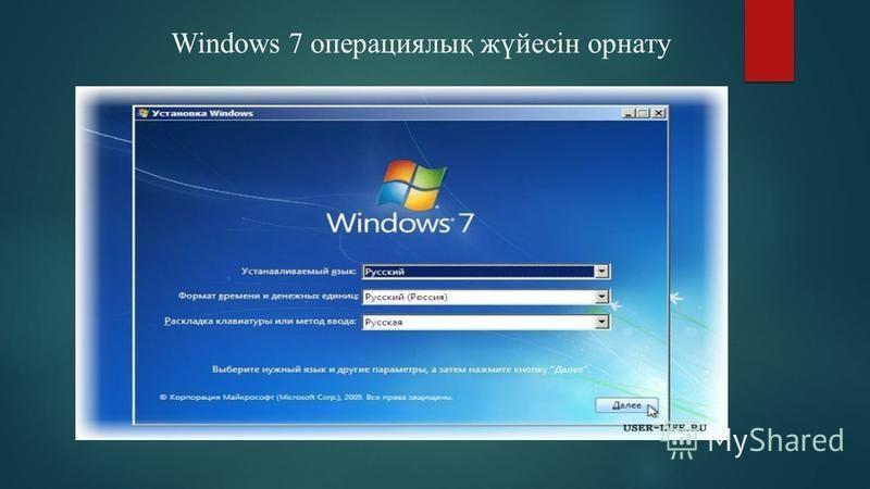 Windows 7 операциялық жүйесін орнату