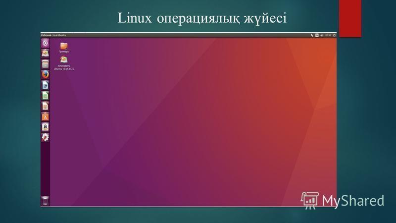 Linux операциялық жүйесі