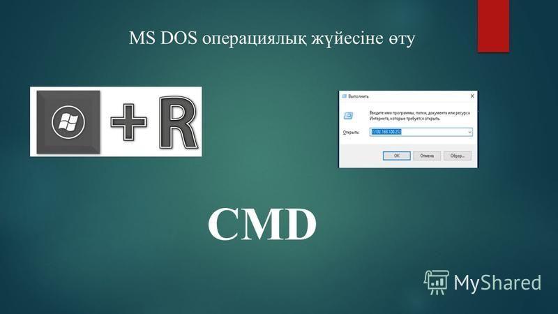 MS DOS операциялық жүйесіне өту CMD